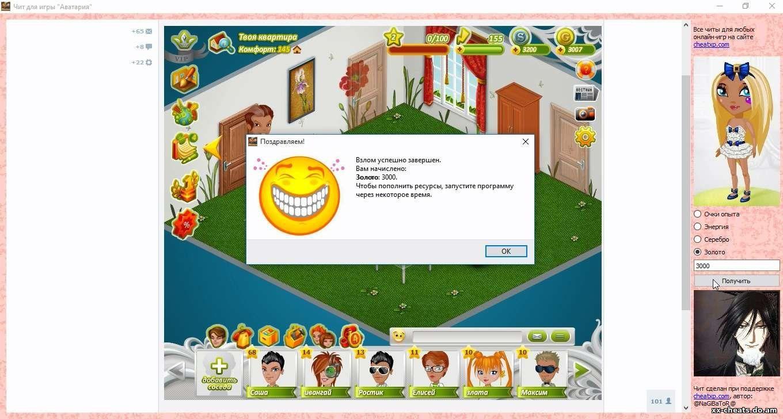 как получить джекпот в аватарии без программ